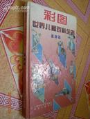 彩图世界儿童百科全书 运动篇