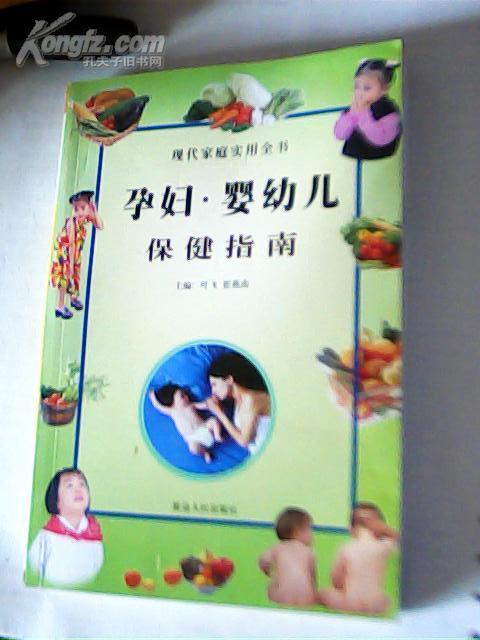 孕妇婴幼儿保健指南