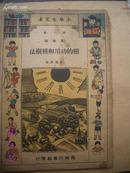 小学生文库 第一集(农业类)《树的功用和种树法》私藏 民国23年2月初版9品