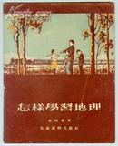 54年1版【怎样学习地理】赵白山绘图、插图本