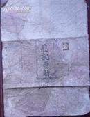 民国/最上等/义记壹觔/大塚社/外包装商标(贴大日本标签)