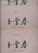 唱片:京剧--玉堂春(会审 临会 团圆)1套3张共6面 79年录音81年出版