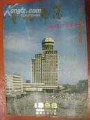 1988年河南电话号薄