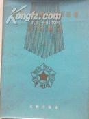 中国人民解放军将军谱 少将部分 上册 (书内全部照片资料 1955-1960年授衔的少将806名