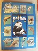 世界珍稀动物图典