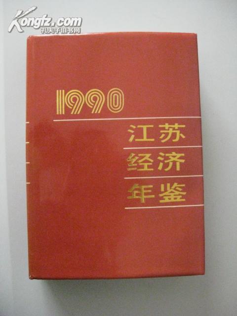 1990 江苏经济年鉴(精)【16开精装,近全新,一版一印11000册!无章无字非馆藏。】