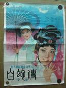 一开经典戏曲电影海报:白蛇传