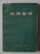 水浒全传(中册)