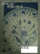 中国的染付 青花陶瓷 梅泽纪念馆 珍品青花陶瓷56点图片 1971年 绝版!