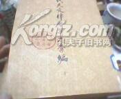历代天文律历等志汇编(1—10册全) 馆藏 一版一印