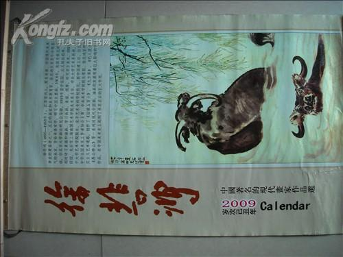 挂历  2009《徐悲鸿》 (中国著名的现代画家作品选)86-53厘米 7张全