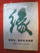 缘—瞿弦和、张筠英结婚四十年纪念影像集