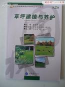 [高等职业教育园林类专业系列教材] 草坪建植与养护(第二版)--带光碟
