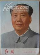 文革时期 红旗杂志 1972年第10期 毛泽东1972年第十期共78页