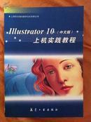 Illustrator10上机实践教程中文版 倪晨琴主编  航空工业出版社