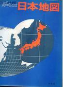 平凡社版 日本地图