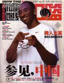 体育世界扣篮(2009.15)科比中国行全记录