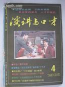演讲与口才(1988年4期)有钉眼