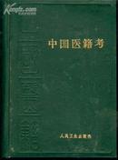 中国医籍考(精装本,品佳)