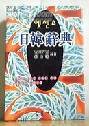 民众书林日韩辞典 安田吉实2001.01.10版