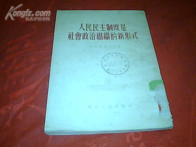 人民民主制度是社会政治组织的新形式(初版)