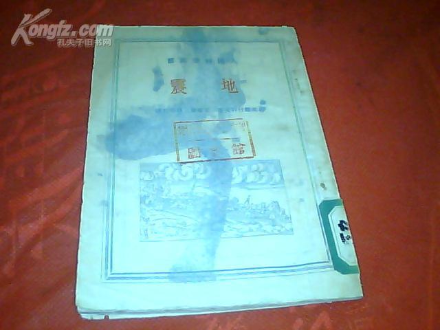 地震(人民科学丛书)初版