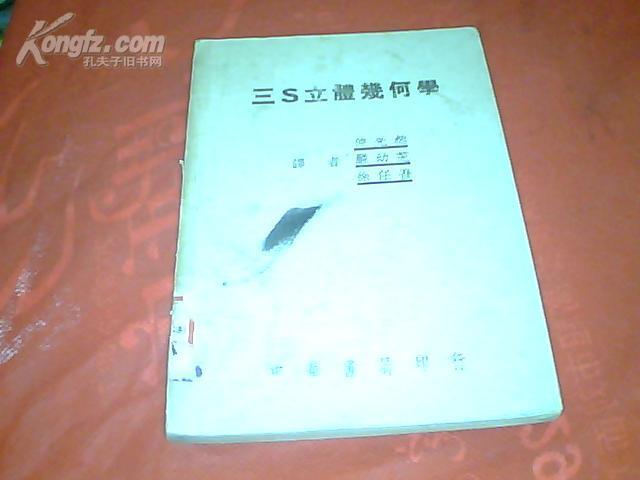 三S立体几何学(全一册)
