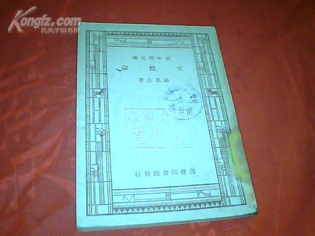 新中学 文库---------文体论