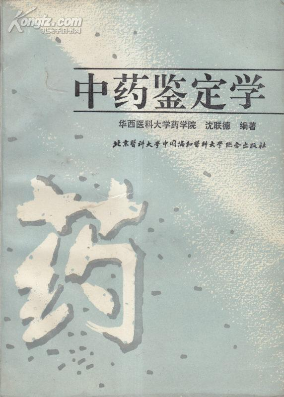 中药鉴定学