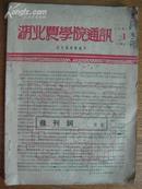 创刊号:湖北农学院通讯[1950年]