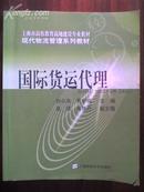 国际货运代理 刘小卉主编 上海财经大学出版社