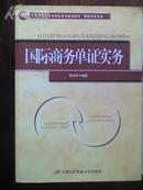 国际商务单证实务 杨金玲著 首都经济贸易大学出版社