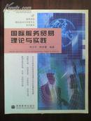 国际服务贸易理论与实践 邓力平高等教育出版社