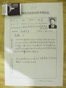 手札[1-11-60]: 南京印社副社长 南京市书协顾问 王一羽 墨迹*带照片