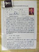 手札[1-11-8]  中国书协会员 新疆书协常务理事 白应东 登记表*带照片