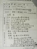 """手札[1-11-61]:台湾中国书法学会理事长 \""""台湾启功\"""" 陈其铨 墨迹"""