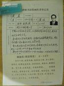 手札[1-11-19]中国书协会员 南京著名书法家 黄真 登记表*带照片