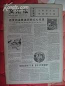 老报纸:1977年7月7日文汇报 原报