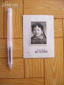 五十年代公私合营汉口时记照相馆拍摄的儿童老照片一张  9品
