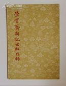 荣宝斋新记出版目录(55年)书中有一张木刻彩印《白石老人画》