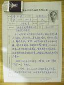 手札[1-11-63]: 中国书协会员 陕西省文史馆员 西安美术学院党委书记 屈应超 墨迹*带照片