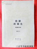 现代西方学术文库《尼采美学文选—悲剧的诞生》(稀缺书目 一册全)