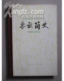 中国少数民族简史丛书:黎族简史(精装 1982年初版)