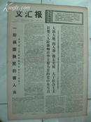 老报纸:1976年11月15号文汇报 原报