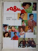 1984年电影明星挂历:人物月历(唐国强 程晓英 黄梅莹 张金玲 王馥丽 等)