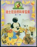 迪士尼自然科学宝库(第一辑,第二辑,共24册,精装彩图)---041