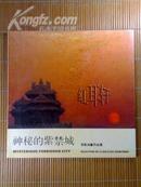 神秘的紫禁城·李凯油画作品选(签名本)