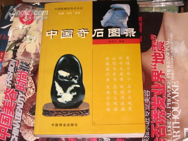 中国奇石图录---中国收藏家协会认定--珍藏 评价 鉴赏(全图,铜版纸印刷 )