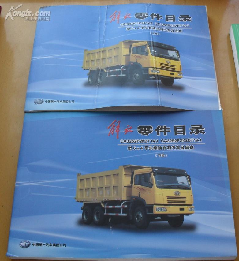 CA3252P2K2T1A1、CA3252P2K2BT1A1 型6X4平头柴油自卸汽车及底盘零件目录(上、下二册)