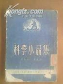 科学小品集(1951-08一版一印8000册,馆藏)缺后皮
